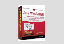 《Java Web高级编程 涵盖WebSockets.Spring Framework.JPA Hibernate和Spring Security》PDF下载